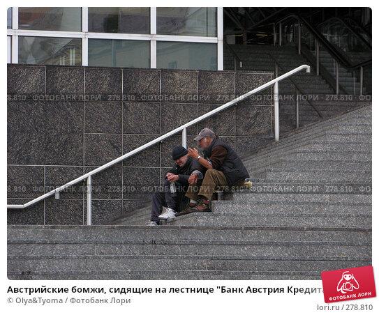 """Австрийские бомжи, сидящие на лестнице """"Банк Австрия Кредитанштальт"""" (BA-CA), Вена, фото № 278810, снято 25 сентября 2007 г. (c) Olya&Tyoma / Фотобанк Лори"""