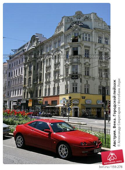 Австрия. Вена. Городской пейзаж, фото № 159278, снято 14 июля 2007 г. (c) Александр Секретарев / Фотобанк Лори