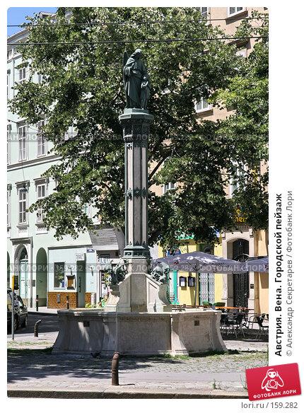Купить «Австрия. Вена. Городской пейзаж», фото № 159282, снято 14 июля 2007 г. (c) Александр Секретарев / Фотобанк Лори