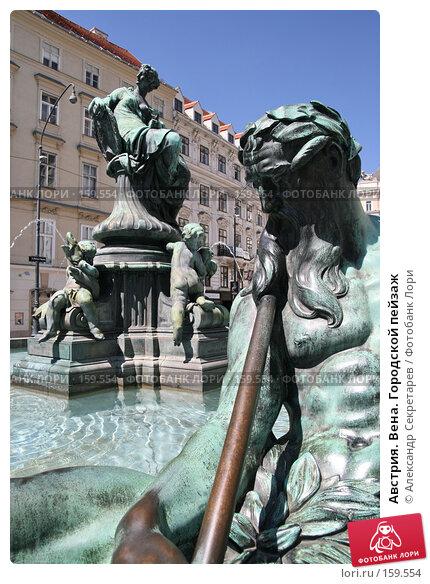 Австрия. Вена. Городской пейзаж, фото № 159554, снято 14 июля 2007 г. (c) Александр Секретарев / Фотобанк Лори