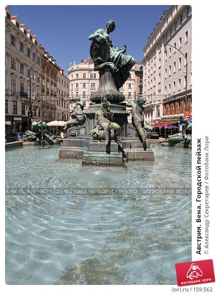 Австрия. Вена. Городской пейзаж, фото № 159562, снято 14 июля 2007 г. (c) Александр Секретарев / Фотобанк Лори