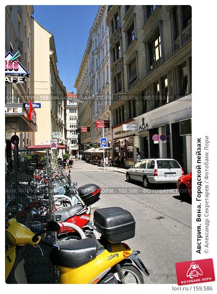 Австрия. Вена. Городской пейзаж, фото № 159586, снято 14 июля 2007 г. (c) Александр Секретарев / Фотобанк Лори