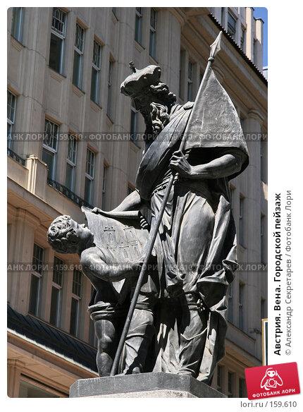 Австрия. Вена. Городской пейзаж, фото № 159610, снято 14 июля 2007 г. (c) Александр Секретарев / Фотобанк Лори