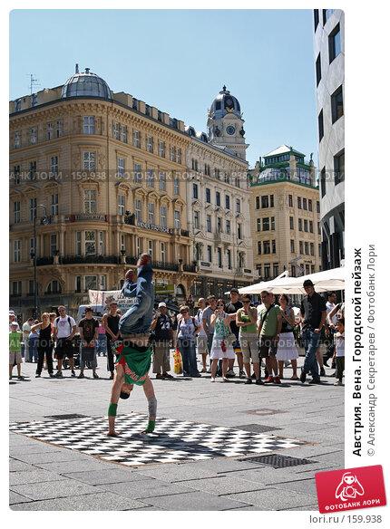 Австрия. Вена. Городской пейзаж, фото № 159938, снято 14 июля 2007 г. (c) Александр Секретарев / Фотобанк Лори