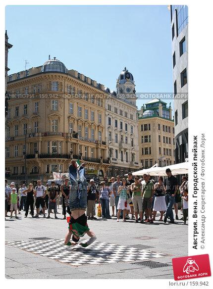 Австрия. Вена. Городской пейзаж, фото № 159942, снято 14 июля 2007 г. (c) Александр Секретарев / Фотобанк Лори