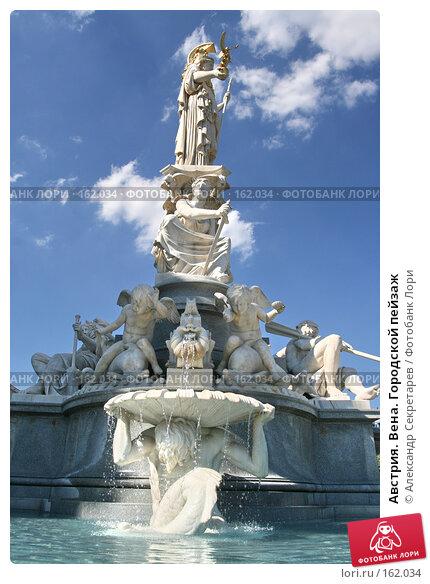 Купить «Австрия. Вена. Городской пейзаж», фото № 162034, снято 14 июля 2007 г. (c) Александр Секретарев / Фотобанк Лори