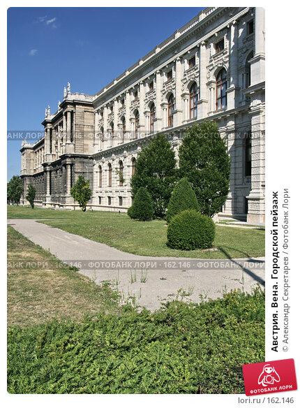 Австрия. Вена. Городской пейзаж, фото № 162146, снято 14 июля 2007 г. (c) Александр Секретарев / Фотобанк Лори