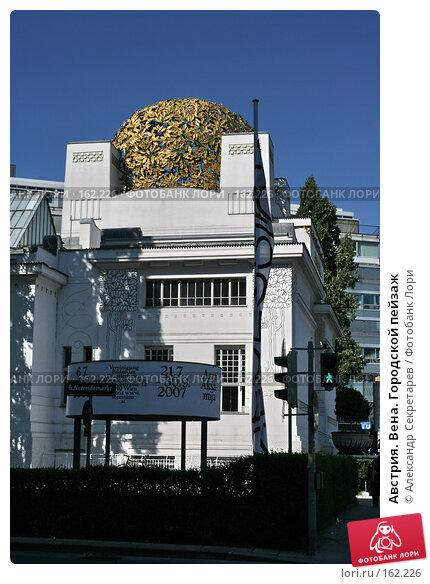 Купить «Австрия. Вена. Городской пейзаж», фото № 162226, снято 14 июля 2007 г. (c) Александр Секретарев / Фотобанк Лори