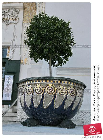 Купить «Австрия. Вена. Городской пейзаж», фото № 162230, снято 14 июля 2007 г. (c) Александр Секретарев / Фотобанк Лори