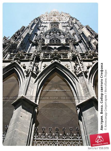 Австрия. Вена. Собор святого Стефана, фото № 159970, снято 14 июля 2007 г. (c) Александр Секретарев / Фотобанк Лори