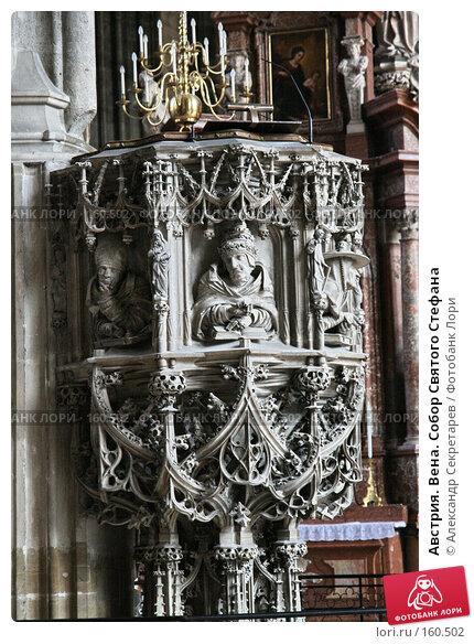 Австрия. Вена. Собор Святого Стефана, фото № 160502, снято 14 июля 2007 г. (c) Александр Секретарев / Фотобанк Лори