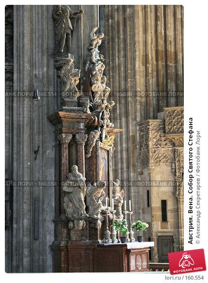 Австрия. Вена. Собор Святого Стефана, фото № 160554, снято 14 июля 2007 г. (c) Александр Секретарев / Фотобанк Лори