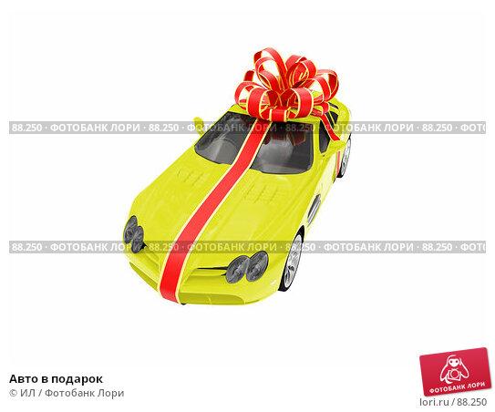 Авто в подарок, иллюстрация № 88250 (c) ИЛ / Фотобанк Лори
