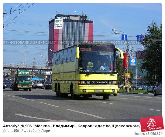 Автобус до владимира из москвы с щелковской