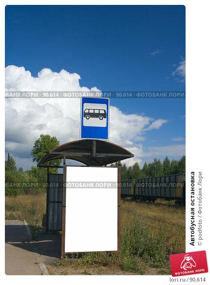 Купить «Автобусная остановка», фото № 90614, снято 20 августа 2006 г. (c) podfoto / Фотобанк Лори