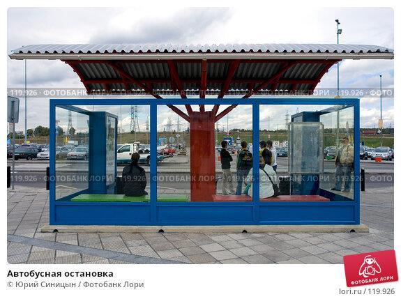 Автобусная остановка, фото № 119926, снято 12 сентября 2007 г. (c) Юрий Синицын / Фотобанк Лори