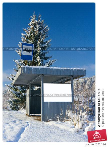 Автобусная остановка, фото № 121174, снято 5 ноября 2007 г. (c) podfoto / Фотобанк Лори