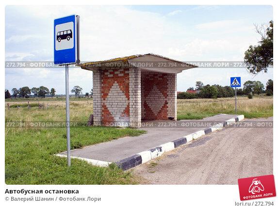 Купить «Автобусная остановка», фото № 272794, снято 28 июля 2007 г. (c) Валерий Шанин / Фотобанк Лори