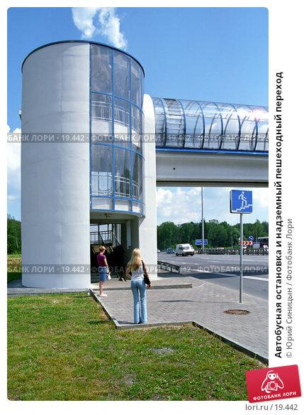 Автобусная остановка и надземный пешеходный переход, фото № 19442, снято 23 апреля 2017 г. (c) Юрий Синицын / Фотобанк Лори