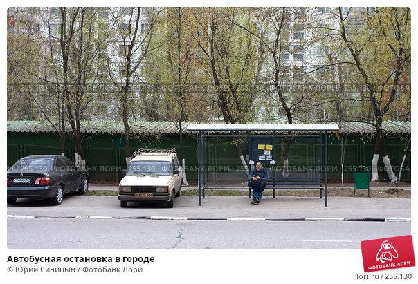 Автобусная остановка в городе, фото № 255130, снято 13 апреля 2008 г. (c) Юрий Синицын / Фотобанк Лори