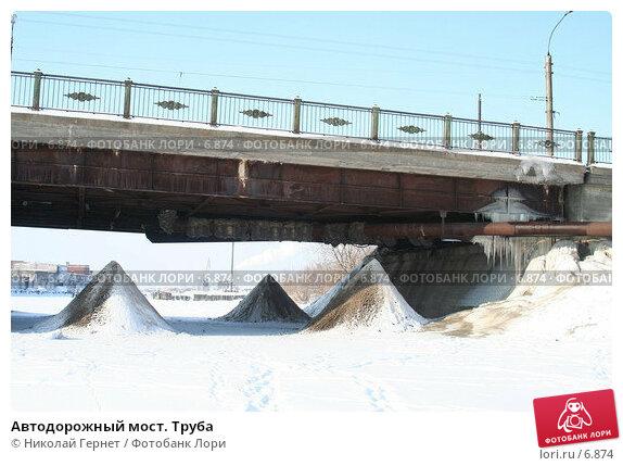 Автодорожный мост. Труба, фото № 6874, снято 11 марта 2006 г. (c) Николай Гернет / Фотобанк Лори