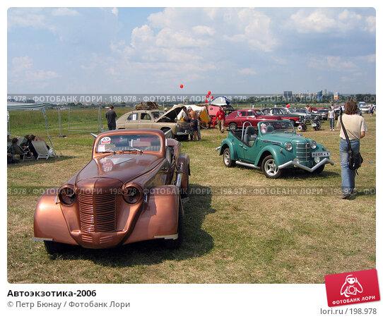 Автоэкзотика-2006, фото № 198978, снято 9 июля 2006 г. (c) Петр Бюнау / Фотобанк Лори