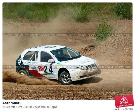 Купить «Автогонки», фото № 59290, снято 8 июля 2007 г. (c) Сергей Литвиненко / Фотобанк Лори