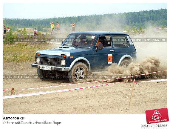 Автогонки, фото № 1918966, снято 7 августа 2010 г. (c) Евгений Ткачёв / Фотобанк Лори