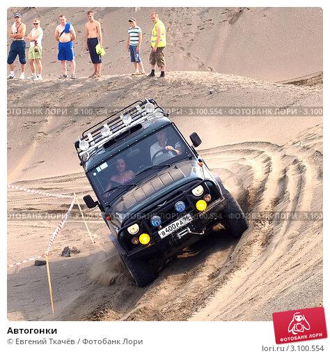 Купить «Автогонки», эксклюзивное фото № 3100554, снято 22 августа 2009 г. (c) Евгений Ткачёв / Фотобанк Лори