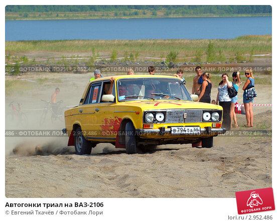 Купить «Автогонки триал на ВАЗ-2106», эксклюзивное фото № 2952486, снято 7 августа 2010 г. (c) Евгений Ткачёв / Фотобанк Лори
