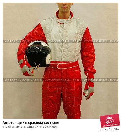 Автогонщик в красном костюме, фото № 15314, снято 1 декабря 2006 г. (c) Сайганов Александр / Фотобанк Лори