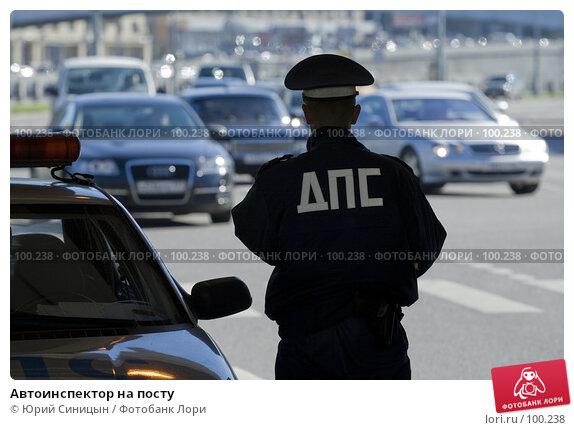 Автоинспектор на посту, фото № 100238, снято 21 сентября 2007 г. (c) Юрий Синицын / Фотобанк Лори