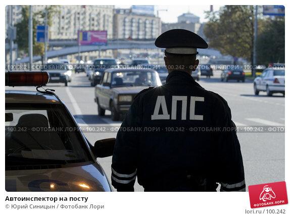 Автоинспектор на посту, фото № 100242, снято 21 сентября 2007 г. (c) Юрий Синицын / Фотобанк Лори