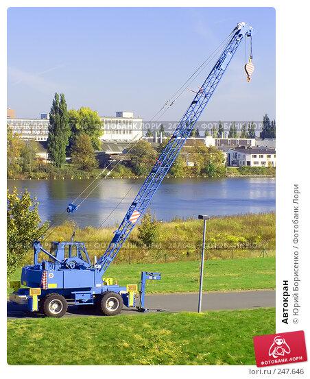 Купить «Автокран», фото № 247646, снято 14 октября 2007 г. (c) Юрий Борисенко / Фотобанк Лори