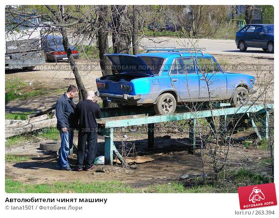 Автолюбители чинят машину, эксклюзивное фото № 263394, снято 24 апреля 2008 г. (c) lana1501 / Фотобанк Лори