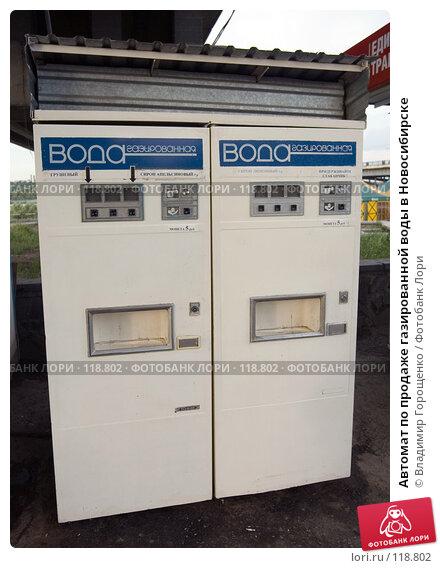 Автомат по продаже газированной воды в Новосибирске, фото № 118802, снято 14 августа 2006 г. (c) Владимир Горощенко / Фотобанк Лори