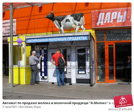 a31529b6fe43 Купить «Автомат по продаже молока и молочной продукци