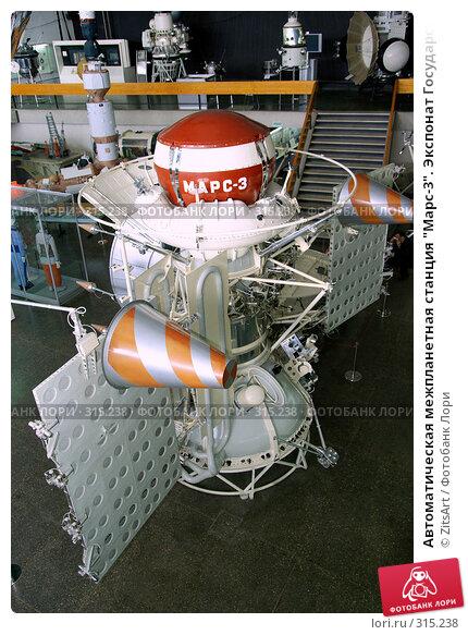 """Автоматическая межпланетная станция """"Марс-3"""". Экспонат Государственного музея истории космонавтики им.К.Э.Циолковского. г. Калуга, фото № 315238, снято 7 июня 2008 г. (c) ZitsArt / Фотобанк Лори"""