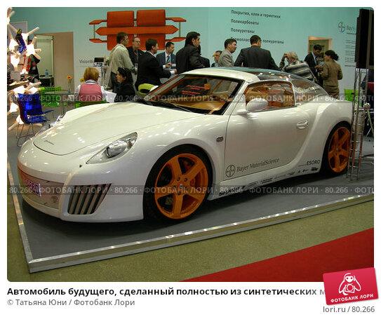 Купить «Автомобиль будущего, сделанный полностью из синтетических материалов», эксклюзивное фото № 80266, снято 5 сентября 2007 г. (c) Татьяна Юни / Фотобанк Лори