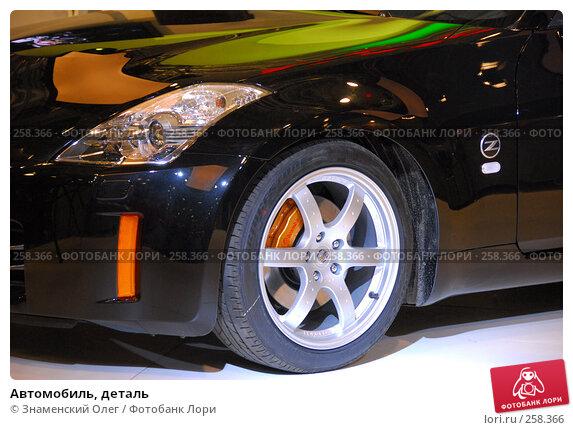 Автомобиль, деталь, фото № 258366, снято 13 апреля 2008 г. (c) Знаменский Олег / Фотобанк Лори