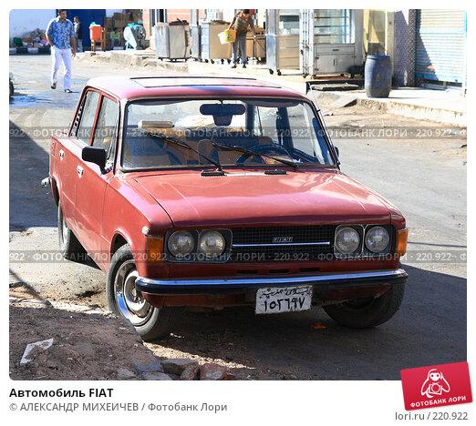 Автомобиль FIAT, фото № 220922, снято 19 февраля 2008 г. (c) АЛЕКСАНДР МИХЕИЧЕВ / Фотобанк Лори