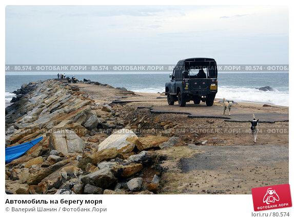 Автомобиль на берегу моря, фото № 80574, снято 15 июня 2007 г. (c) Валерий Шанин / Фотобанк Лори