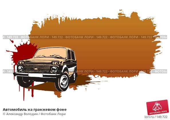 Автомобиль на гранжевом фоне, иллюстрация № 149722 (c) Александр Володин / Фотобанк Лори