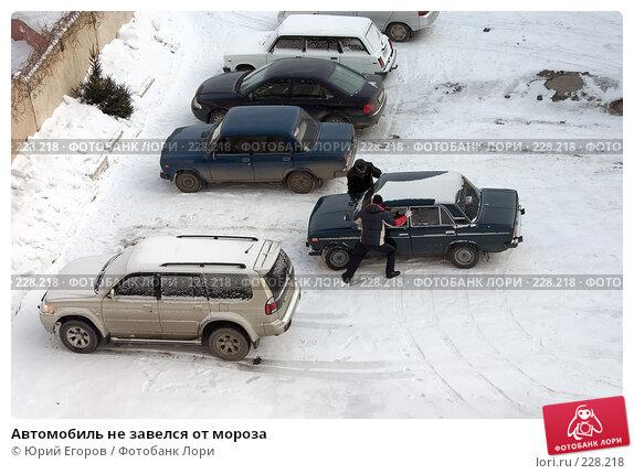 Автомобиль не завелся от мороза, фото № 228218, снято 10 декабря 2016 г. (c) Юрий Егоров / Фотобанк Лори