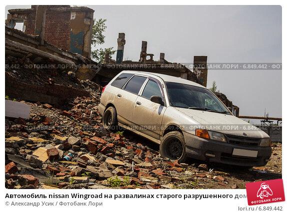Купить «Автомобиль nissan Wingroad на развалинах старого разрушенного дома», фото № 6849442, снято 13 июня 2014 г. (c) Александр Усик / Фотобанк Лори