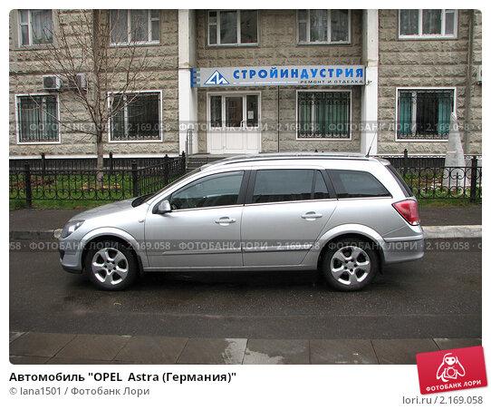 """Купить «Автомобиль """"OPEL  Astra (Германия)""""», эксклюзивное фото № 2169058, снято 26 ноября 2010 г. (c) lana1501 / Фотобанк Лори"""