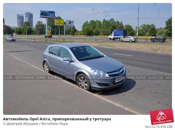 Купить «Автомобиль Opel Astra, припаркованный у тротуара», эксклюзивное фото № 6419238, снято 7 августа 2012 г. (c) Дмитрий Абушкин / Фотобанк Лори