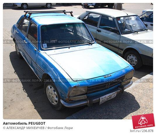 Купить «Автомобиль PEUGEOT», фото № 236878, снято 26 февраля 2008 г. (c) АЛЕКСАНДР МИХЕИЧЕВ / Фотобанк Лори