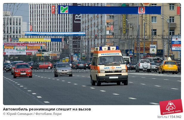 Автомобиль реанимации спешит на вызов, фото № 154942, снято 25 августа 2007 г. (c) Юрий Синицын / Фотобанк Лори