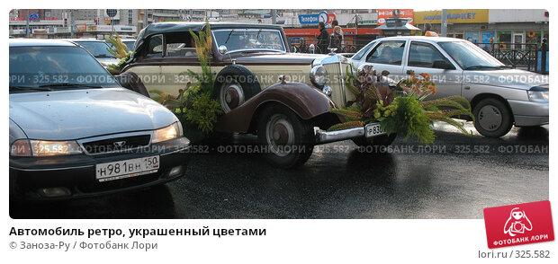 Автомобиль ретро, украшенный цветами, фото № 325582, снято 12 июня 2008 г. (c) Заноза-Ру / Фотобанк Лори
